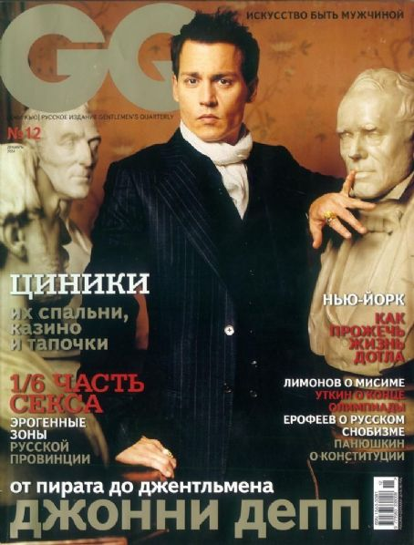 Johnny Depp - GQ Magazine Cover [Russia] (12 December 2004)
