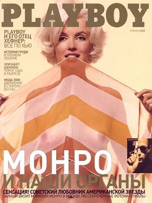 Marilyn Monroe, Vadim Viktorovich - Playboy Magazine Cover [Russia] (April 2000)