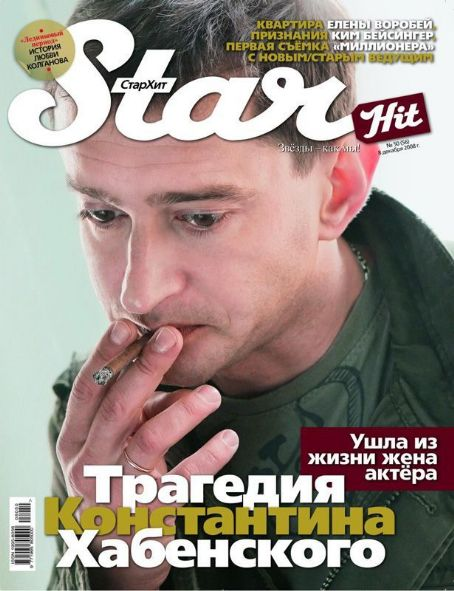 Konstantin Khabenskiy - Star Hits Magazine Cover [Russia] (8 December 2008)
