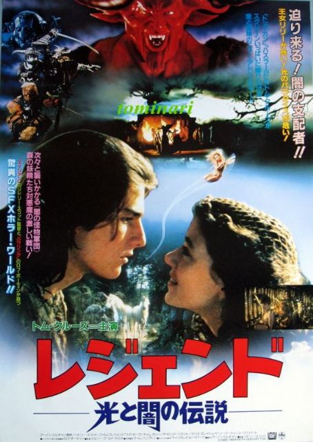 Legend  (1985) - Japanese movie poster