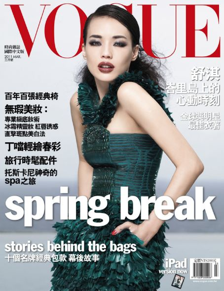 Hsu Chi - Vogue Magazine Cover [Taiwan] (March 2011)