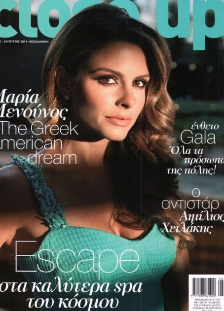 Maria Menounos - Close Up Magazine Cover [Greece] (August 2011)