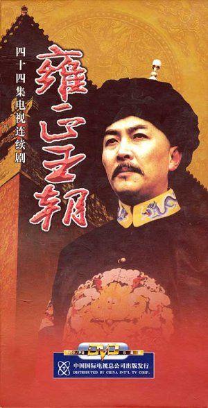 Yong Zheng wang chao movie