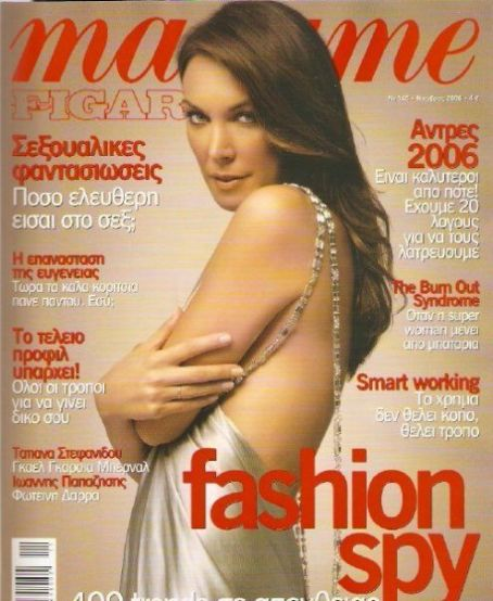 Tatiana Stefanidou - Madame Figaro Magazine Cover [Greece] (1 November 2006)