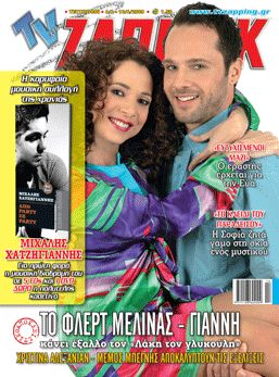 Memos Begnis, Christina Alexanian, Lakis o glykoulis - TV Zaninik Magazine Cover [Greece] (3 April 2009)