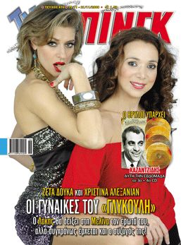 Christina Alexanian, Zeta Douka, Lakis o glykoulis - TV Zaninik Magazine Cover [Greece] (14 November 2008)