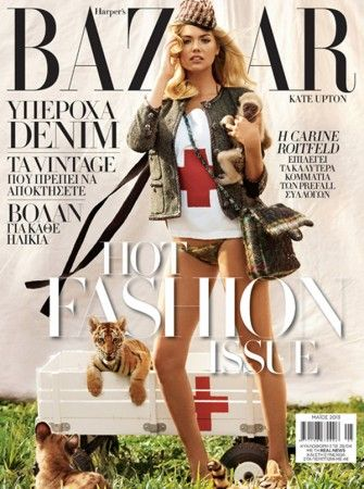 Kate Upton - Harper's Bazaar Magazine Cover [Greece] (May 2013)