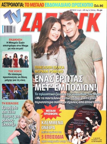 Fernan-Jozef Roblo, Pinelopi Plaka, Me ta pantelonia kato - TV Zaninik Magazine Cover [Greece] (18 January 2014)