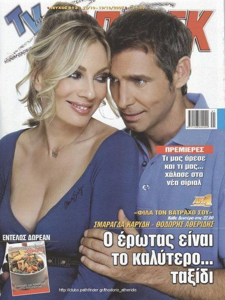 Smaragda Karydi, Thodoris Atheridis - TV Zaninik Magazine Cover [Greece] (3 October 2007)
