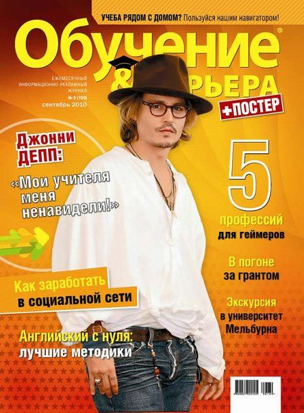 Johnny Depp - Obuchenie & Kariera Magazine Cover [Russia] (September 2010)