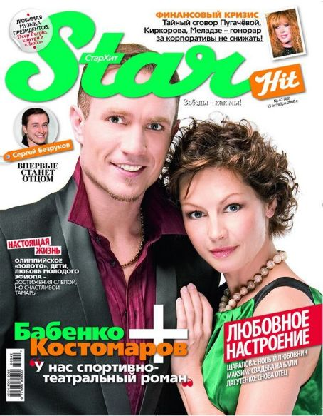Elena Babenko, Roman Kostomarov - Star Hits Magazine Cover [Russia] (13 October 2008)