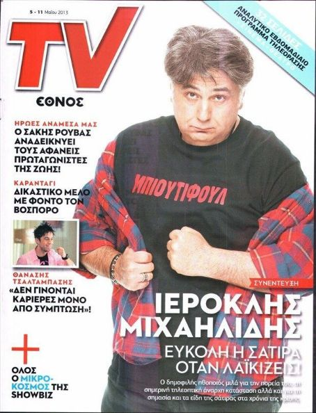 Ieroklis Michaelidis, Me ta pantelonia kato - TV Ethnos Magazine Cover [Greece] (5 May 2013)