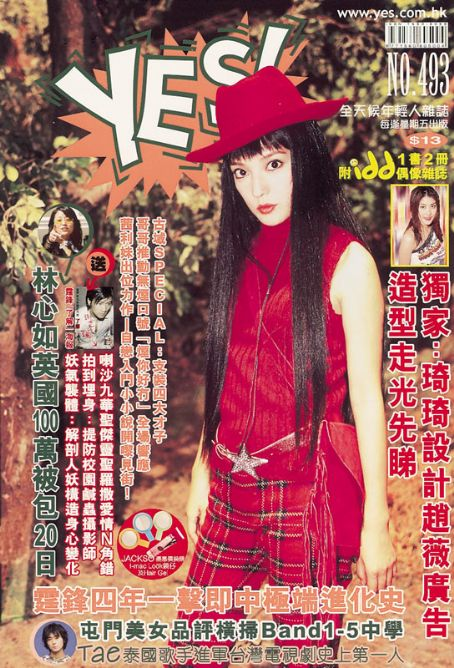Zhao Wei - Yes! Magazine [Hong Kong] (1 September 2000)