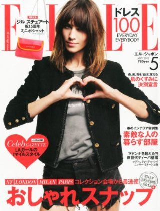 Alexa Chung - Elle Magazine Cover [Japan] (May 2012)