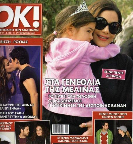 Despoina Vandi - OK! Magazine Cover [Greece] (11 February 2009)