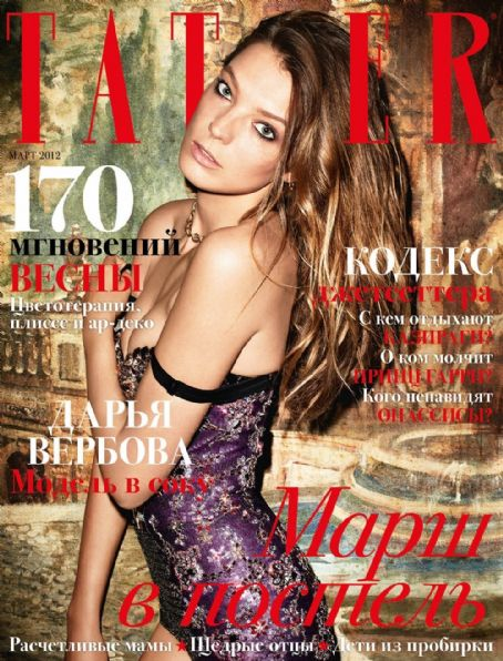 Daria Werbowy - Tatler Magazine Cover [Russia] (March 2012)