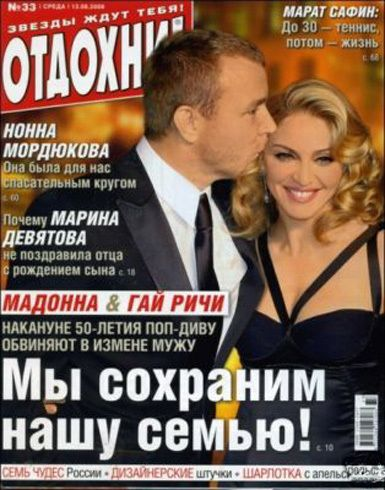 Madonna - OTHER Magazine [Russia] (July 2008)