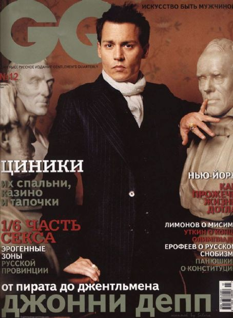 Johnny Depp - GQ Magazine [Russia] (December 2004)