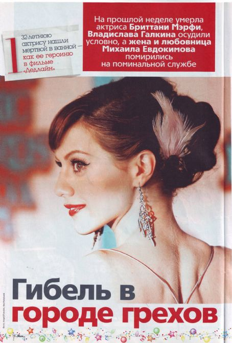 Brittany Murphy - Star Hits Magazine Pictorial [Russia] (26 December 2011)