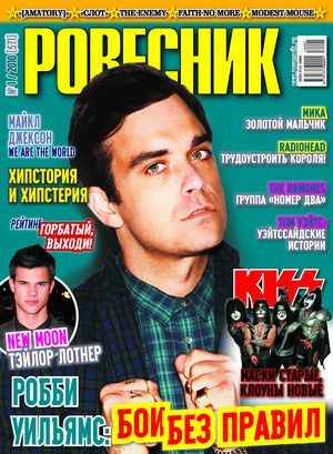 Robbie Williams - Rovesnik Magazine Cover [Russia] (January 2010)
