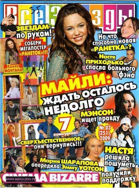 Miley Cyrus - Vse Zvezdy Magazine Cover [Russia] (March 2009)
