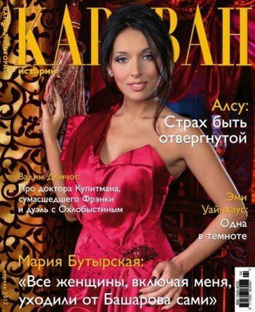 Alsou - Caravan of Stories Magazine Cover [Russia] (April 2012)