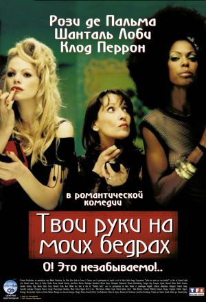 Leave Your Hands on My Hips (2003) Poster