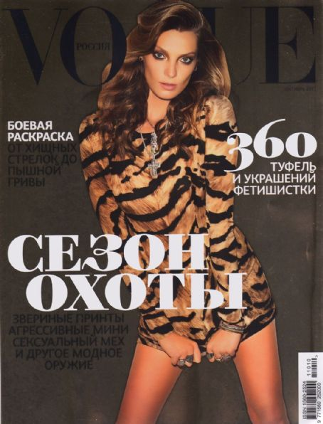 Daria Werbowy - Vogue Magazine Cover [Russia] (October 2011)