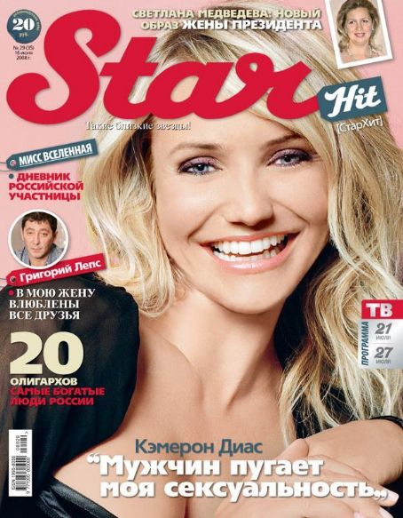 Cameron Diaz - Star Hits Magazine Cover [Russia] (16 July 2008)