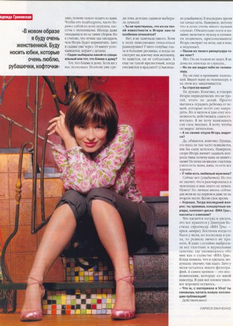 Nadezhda Granovskaya  - VIVA Magazine Pictorial [Ukraine] (23 March 2006)
