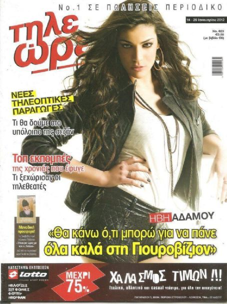 Ivi Adamou - Tileores Magazine Cover [Cyprus] (14 January 2012)
