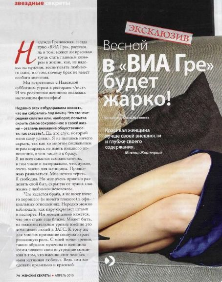 Nadezhda Granovskaya  - Womens Secrets Magazine Pictorial [Russia] (April 2010)