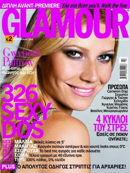 Gwyneth Paltrow - Glamour Magazine Cover [Greece] (February 2006)