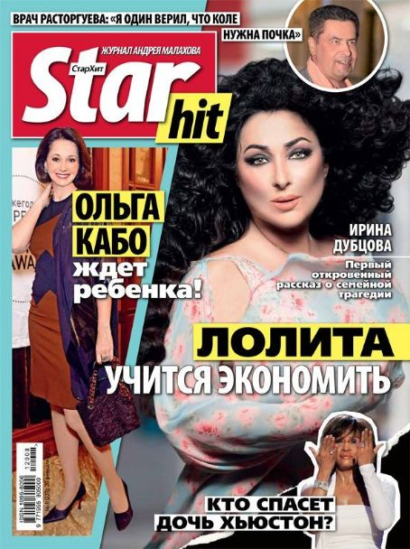 Lolita Milyavskaya, Olga Kabo, Nikolay Rastorguev, Whitney Houston - Star Hits Magazine Cover [Russia] (20 February 2012)