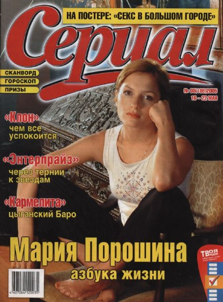 Maria Poroshina - Serial Magazine Cover [Russia] (16 May 2005)