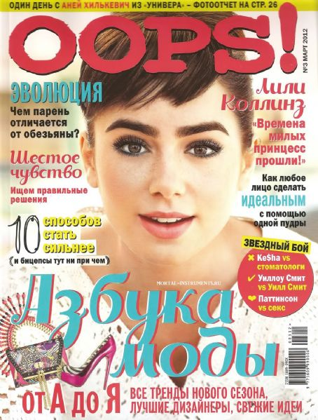 Lily Collins - Oops! Magazine Cover [Russia] (March 2012)