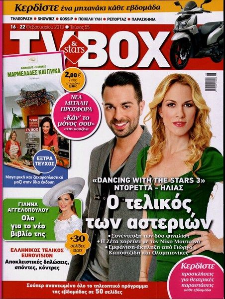 Ilias Vrettos, Doretta Papadimitriou - TV Box Magazine Cover [Greece] (16 February 2013)