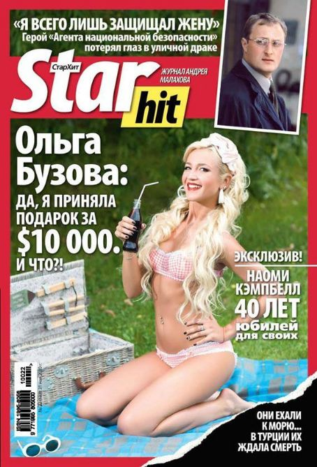 Olga Buzova - Star Hits Magazine Cover [Russia] (31 May 2010)